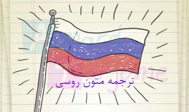 ترجمه_روسی_فارسی